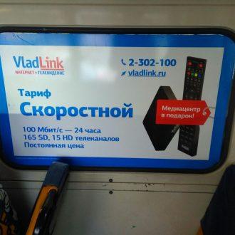 Владлинк